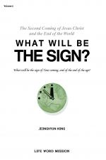 [Bible Seminar4]_ What will be the sign?